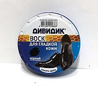 Воск для обуви Дивидик черный 50 мл