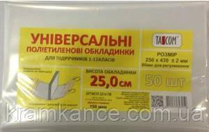 Обложки для учебников TASCOM 25.0см 150 мкм регулируемые