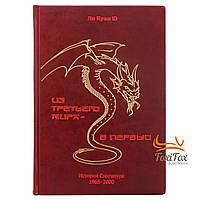 Кожаная книга Ли Куан Ю Из третьего мира в первый