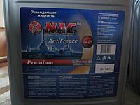 Тосол Anti Frezee (-42) NAC Premium синий 10кг