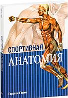 Спортивная анатомия. Герке Т. Попурри