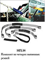 Набор мягких захватов ремней НП.14 (строп) для вытяжки восстановления и рихтовки кузова автомобиля