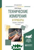 Рачков М.Ю. Технические измерения и приборы. Учебник и практикум для вузов