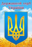 """С. Пізн. """"Грамота СИМВОЛІКА""""/герб"""