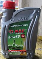 Масло трансмисионное 80W85 1л NAC