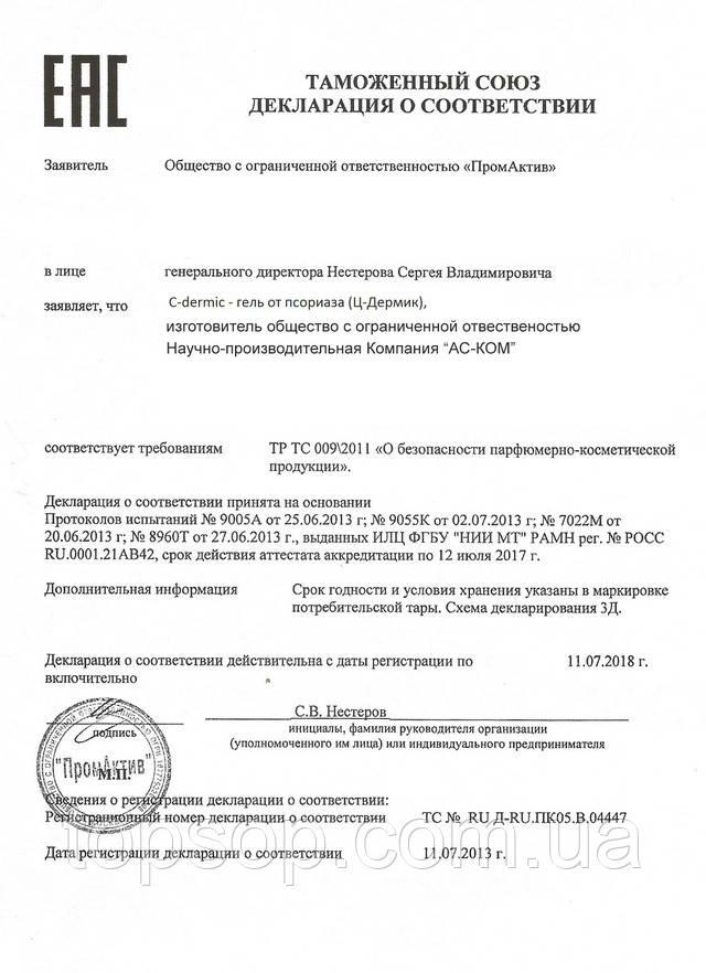 Крем ЗДОРОВ от псориаза в Киеве