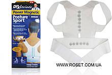 "Коректор постави магнітний Power Magnetic Posture Support ""EMSON"""