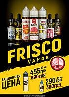 Глобальная акция на премиум-жидкости Frisco Vapor (USA)!