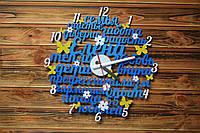 Оригинальные деревянные именные настенные часы