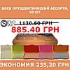 Воск защитный ортодонтический, 50 шт., ассорти