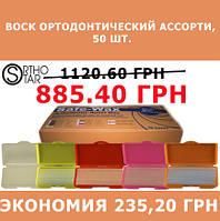 Віск захисний ортодонтичний, Ассорті,  50 шт./ уп., Ortho- Star (Орто- Стар), USA (США)