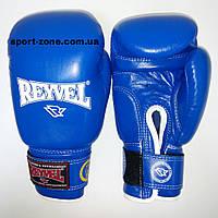 Перчатки боксерские Reyvel ФБУ кожа 10 oz синие