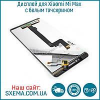 Дисплей  для Xiaomi  Mi Max с белым тачскрином, фото 1
