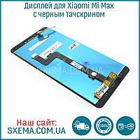 Дисплей  для Xiaomi  Mi Max с чёрным тачскрином, фото 1