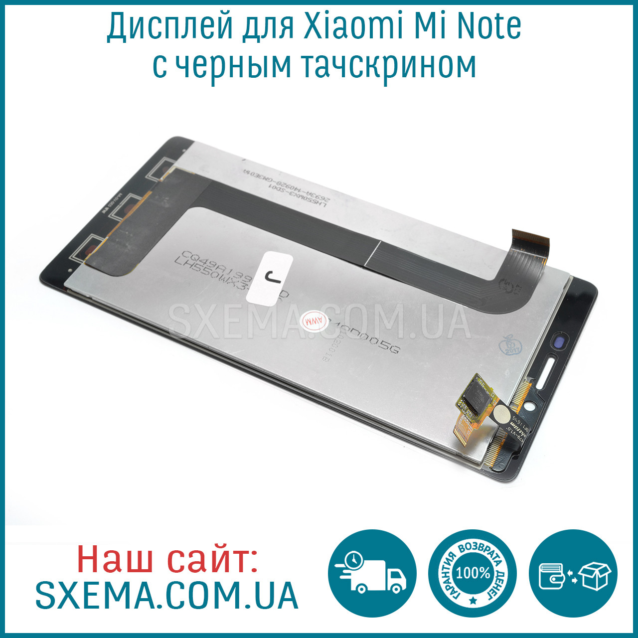 Дисплей  для Xiaomi  Mi Note с чёрным тачскрином