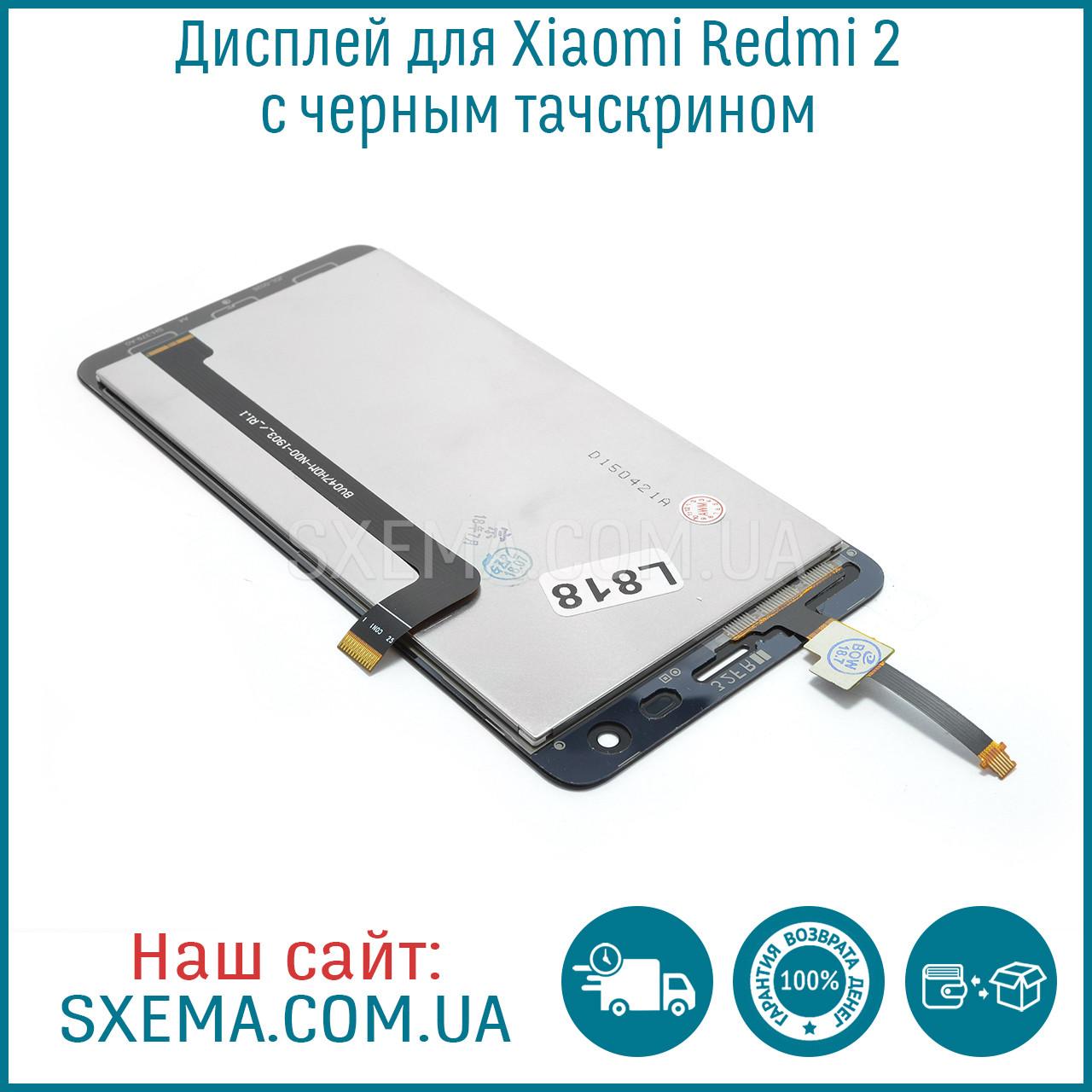 Дисплей  для Xiaomi  Redmi 2 с чёрным тачскрином, фото 1