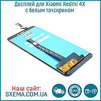 Дисплей  для Xiaomi  Redmi 4X с белым тачскрином, фото 1