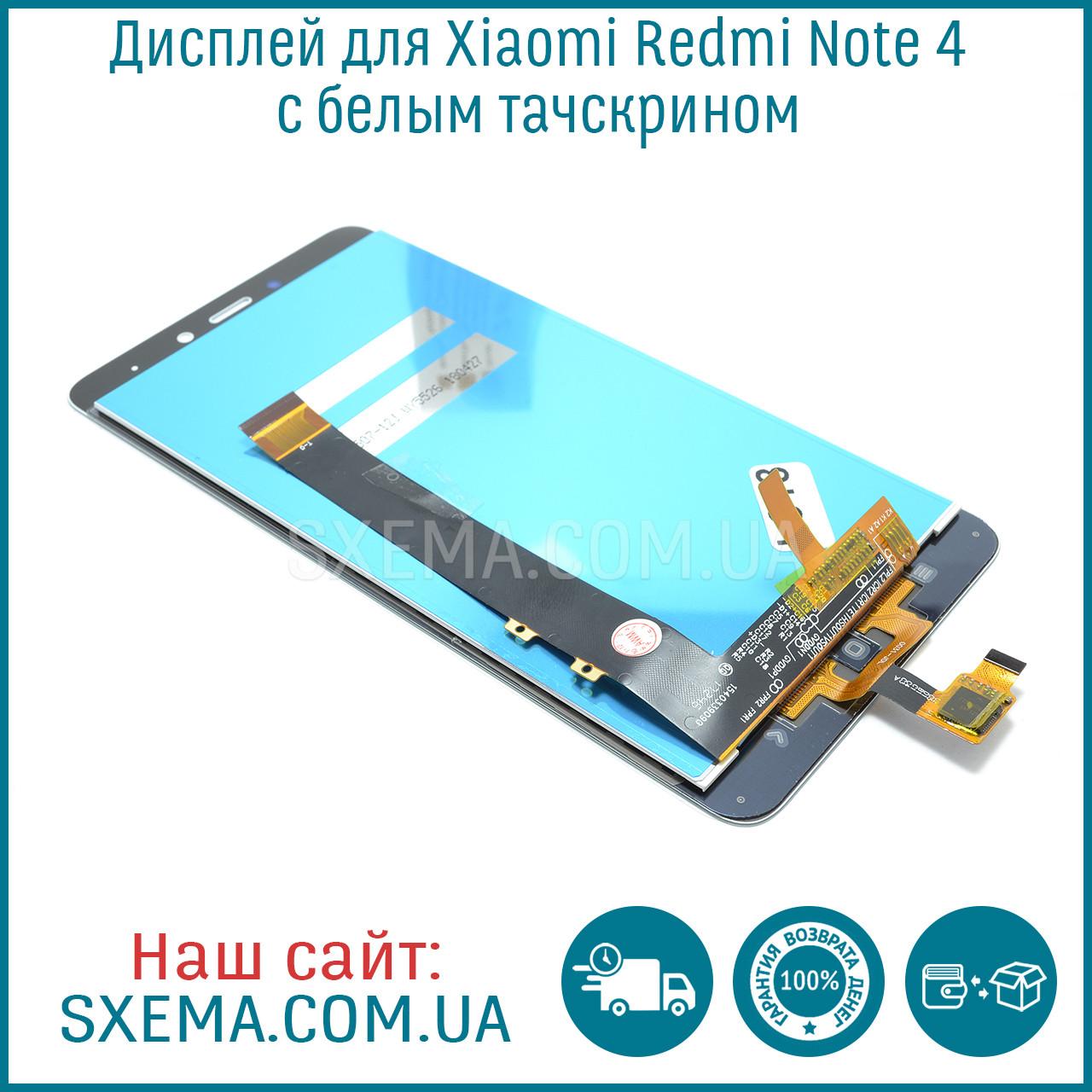 Дисплей  для Xiaomi  Redmi Note 4 с белым тачскрином