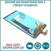 Дисплей  для Xiaomi  Redmi Note 4 с белым тачскрином, фото 1