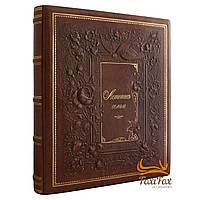 Родословная книга кожаная Летопись семьи