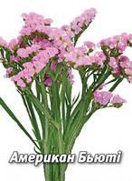 Семена кермека Америкэн Бьюти, 5 гр., розовый