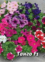 Семена петунии Танго F1, 100 сем., крупноцветковая смесь