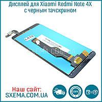 Дисплей  для Xiaomi  Redmi Note 4X с чёрным тачскрином, фото 1