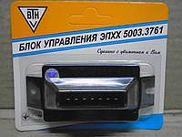 Блок управления ЭПХХ ВАЗ 2108-2110, Таврия 1102 ВТН