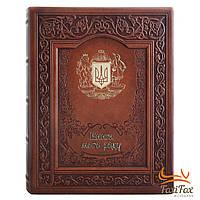 Родословная книга ручной работы Герб Украины