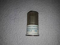 Фильтр сетчатый радиатора вод. охлаждения МТЗ 80 (Латунь)