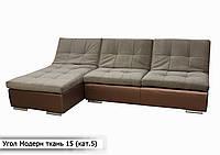 "Угловой диван ""Модерн"" ткань 15 кат. 5, фото 1"