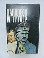 Б/у. Сьюард Д. Наполеон и Гитлер. Сравнительная биография., фото 1