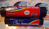 Мусорные пакеты(120л)