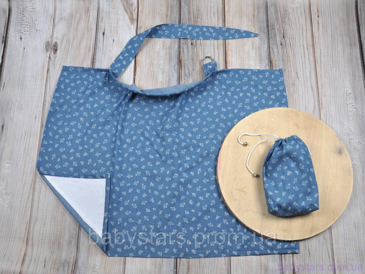 Накидка для кормления грудью в общественных местах + сумочка-чехол, Цветочный джинс