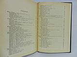 Харитончук А.П. Справочная книга по ремонту часов (б/у)., фото 7