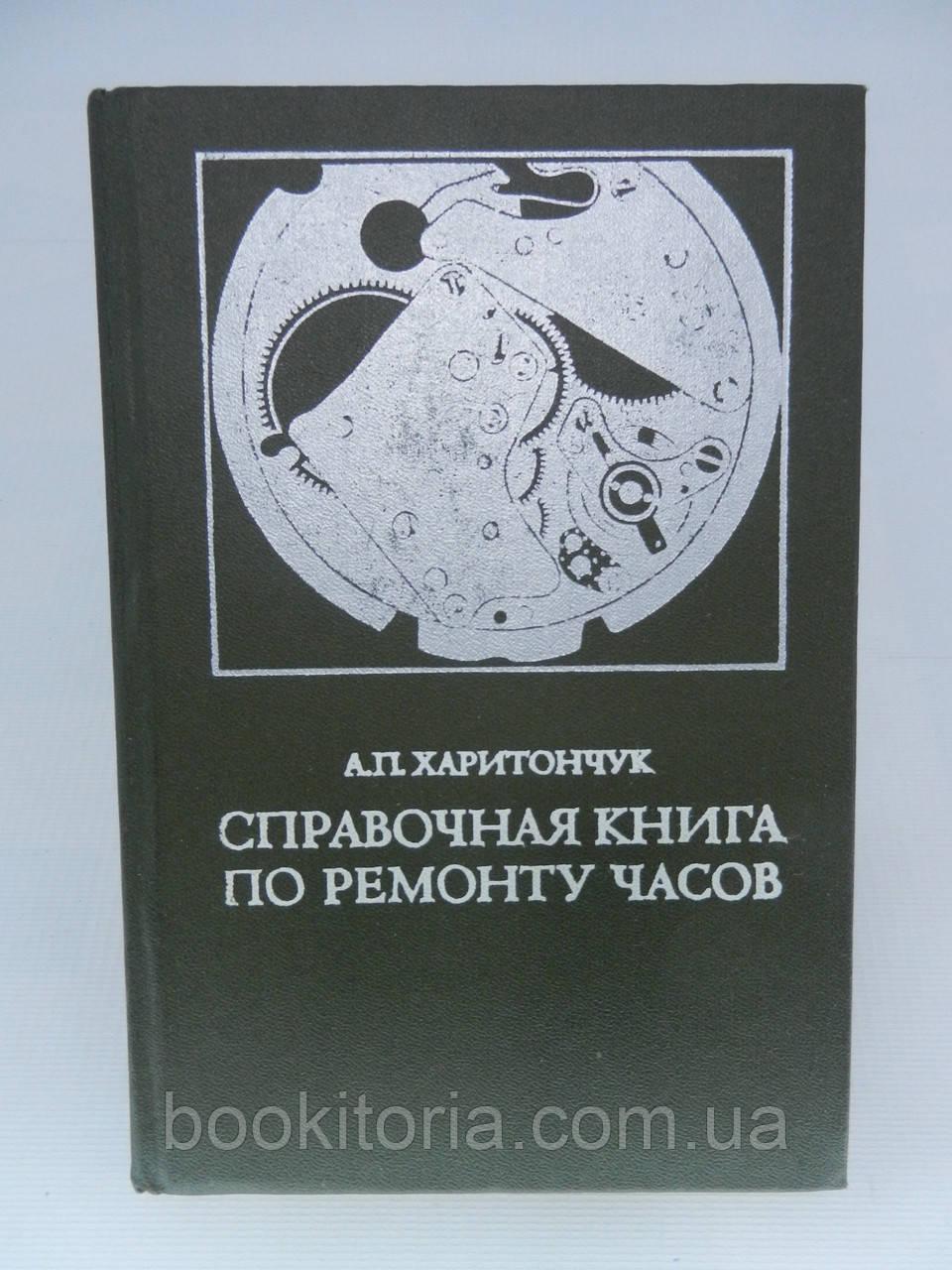 Харитончук А.П. Справочная книга по ремонту часов (б/у).