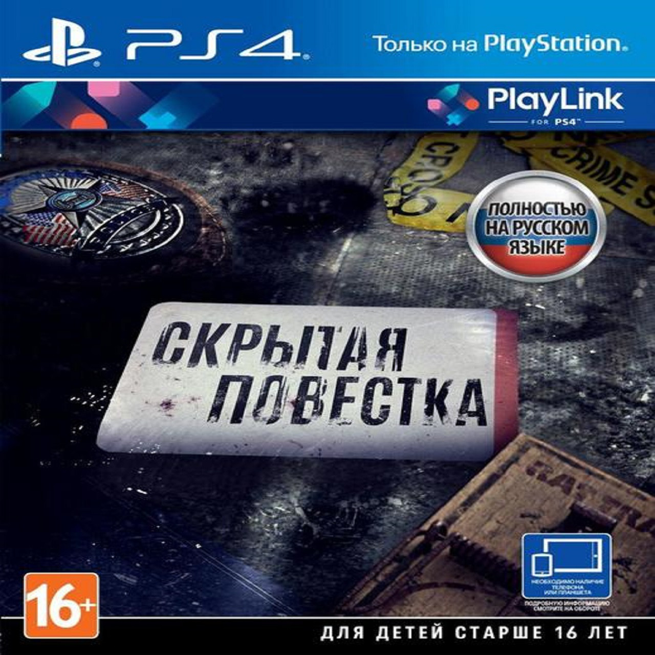 Hidden Agenda RUS PS4 (Б/В)