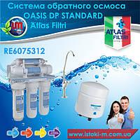 Atlas Filtri OASIS DP STD cистема обратного осмоса RE6075312