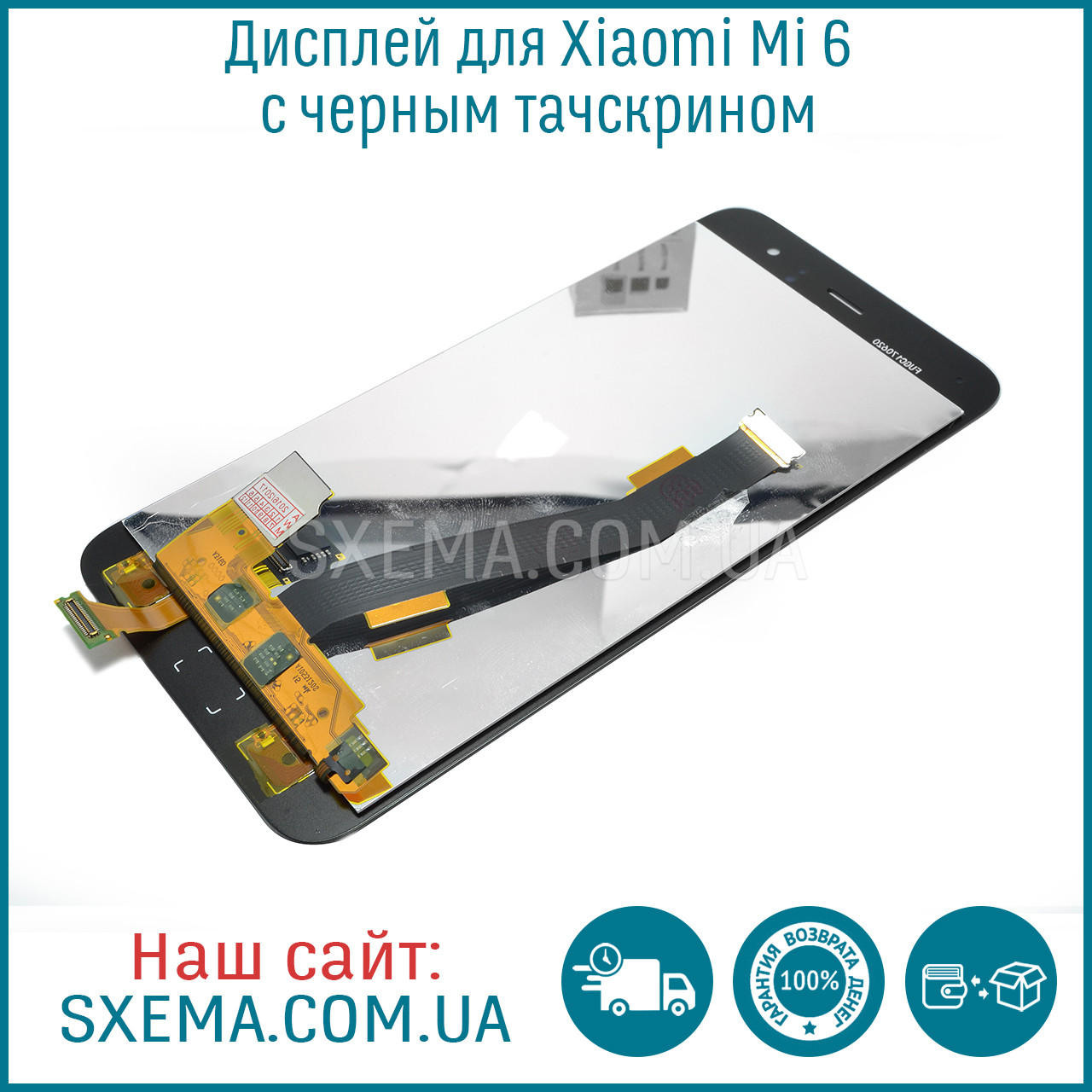 Дисплей  для Xiaomi  Mi6 с чёрным тачскрином, фото 1