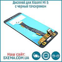 Дисплей  для Xiaomi  Mi5 с чёрным тачскрином, фото 1