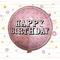 Шарик (45см) круглый Happy Birthday