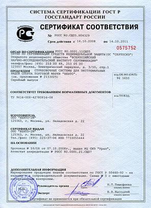 Поясная беседка Венто «Спелео Стандарт» 1(L) vnt 010 1 , фото 2