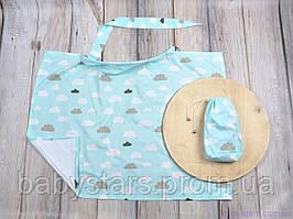 Накидка для кормления + сумочка-чехол, Облачка