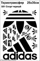 Термонаклейка (Термотрансфер) Спорт черные 25х35см