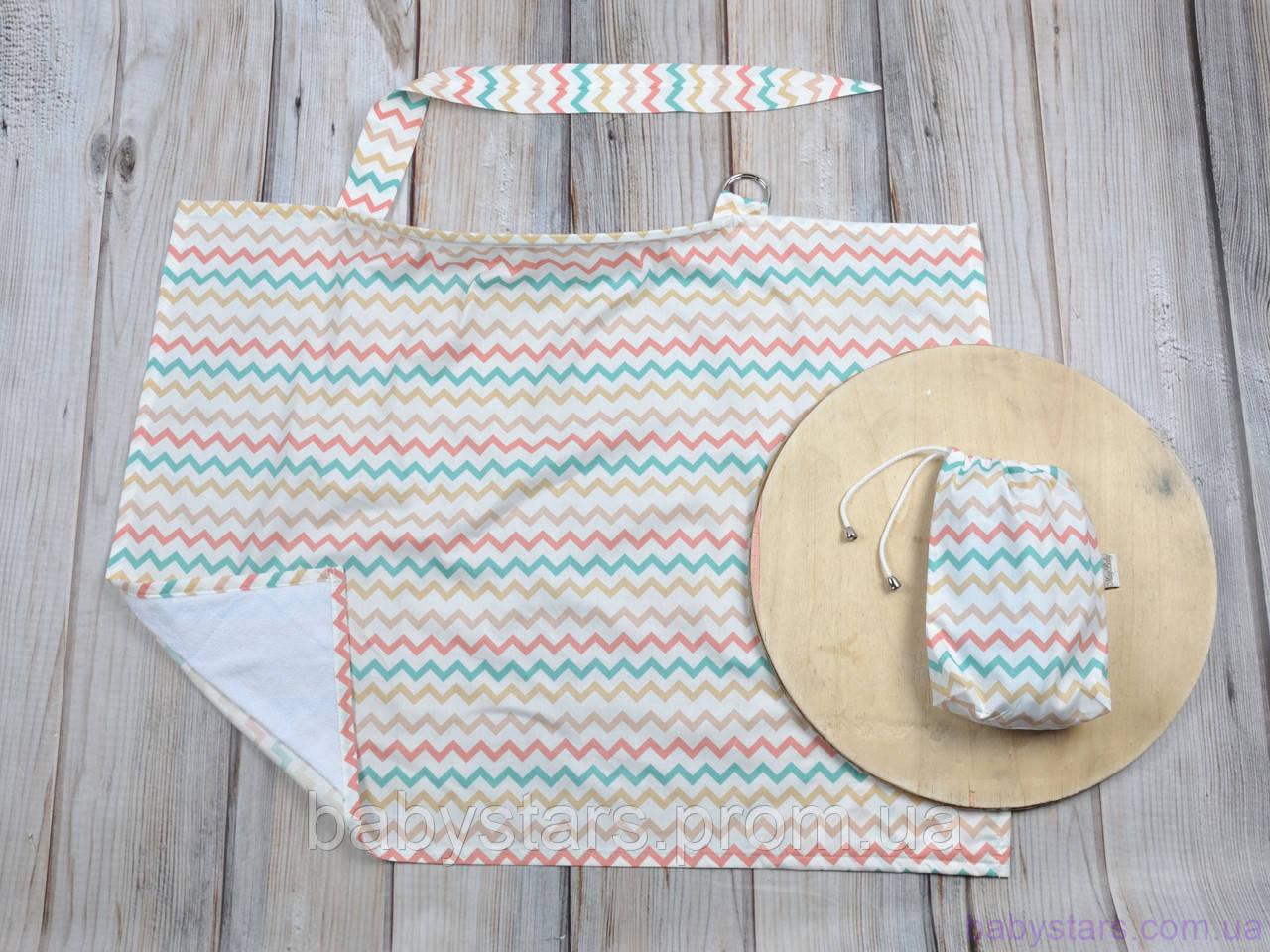 Пеленка для кормления на улице, накидка + сумочка-чехол, Цветной зигзаг