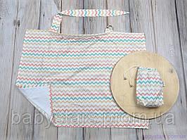 Накидка для кормления + сумочка-чехол, Цветной зигзаг