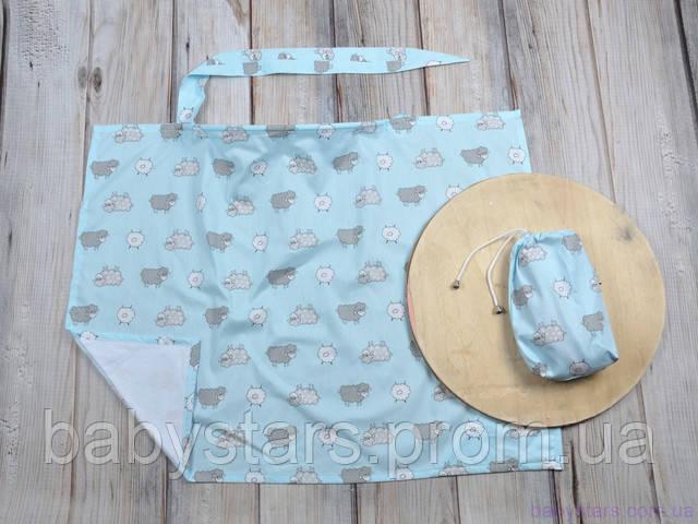 Накидки для кормления + сумочка-чехол, Барашки на голубом