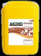 Мікродобриво для імунітету рослин Актив-Харвест Гумат - 20 л