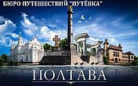 """""""ДИКАНЬКА + МУЗЕЙ СВАДЬБЫ"""". 28.10.18."""