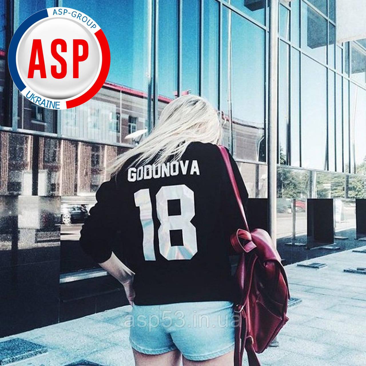 6f90f3a69db2 Именная кофта толстовка свитшот женский с номером 18 именем фамилией  godunova ...